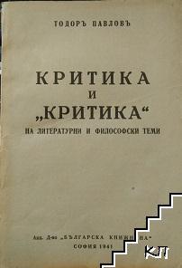 """Критика и """"критика"""" на литературни и философски теми"""