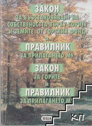 Закон за възстановяване на собствеността върху горите и земите на горския фонд. Правилник за прилагане на Закона за възстановяване на собствеността върху горите и земите на горския фонд. Закон за горите. Правилник за прилагане на Закона за горите