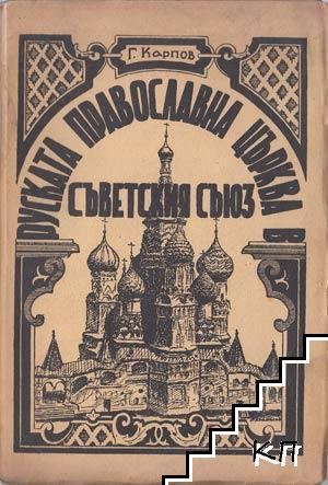 Руската православна църква в Съветския съюз