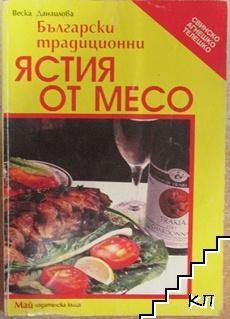Български традиционни ястия от месо