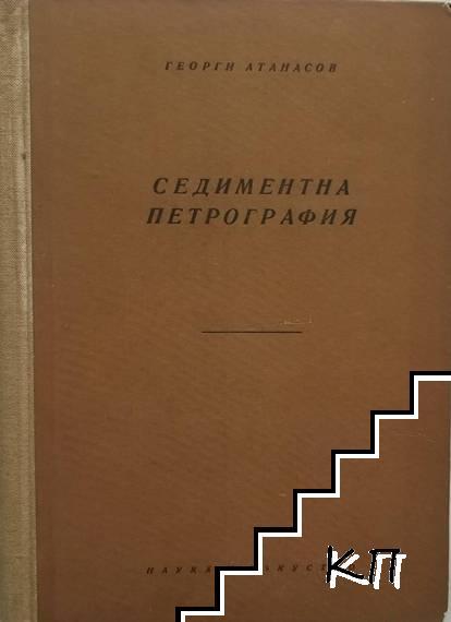 Седиментна петрография