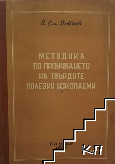 Методика по проучването на твърдите полезни изкопаеми