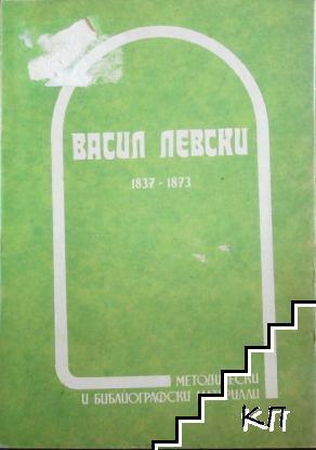 Васил Левски 1837-1873. Методически и библиографски материали