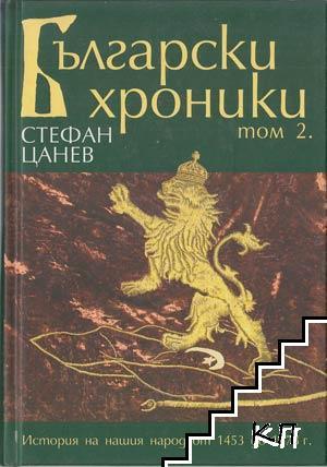 Български хроники. Том 2: Поема