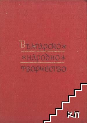 Българско народно творчество в дванадесет тома. Том 11: Народни предания и легенди