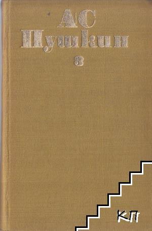 Избрани произведения в шест тома. Том 3: Поеми и приказки
