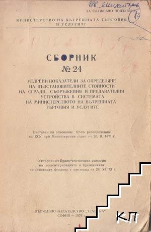 Сборник № 24: Уедрени показатели за определяне на възстановителните стойности на сгради съоръжения и предавателни устройства в системата на Министерството на вътрешната търговия и услугите