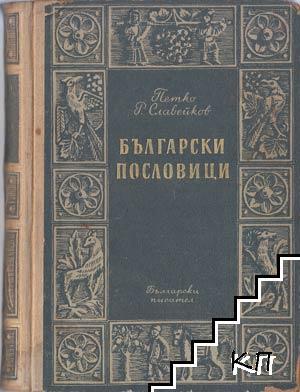 Български притчи или пословици и характерни думи