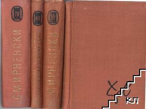 Събрани съчинения в четири тома. Том 1-4
