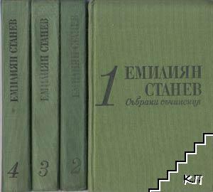 Събрани съчинения в седем тома. Том 1-4