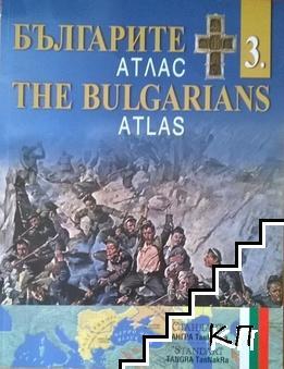 Българите. Атлас. Дял 3 / The Bulgarians. Atlas. Part 3