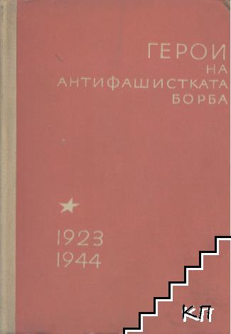 Герои на антифашистката борба. Книга 1: 1923-1944. Библиографски указател