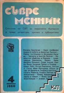 Съвременник. Бр. 4 / 1980