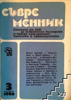 Съвременник. Бр. 3 / 1986