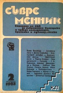 Съвременник. Бр. 2 / 1983