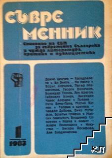 Съвременник. Бр. 1 / 1983