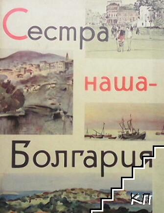 Сестра наша - Болгария