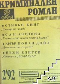 Криминален роман. Бр. 2 / 1992