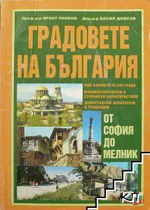 Градовете на България