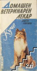 Домашен ветеринарен лекар: Куче