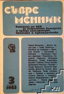 Съвременник. Бр. 3 / 1983