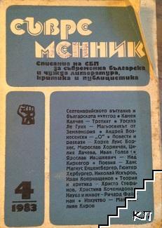 Съвременник. Бр. 4 / 1983