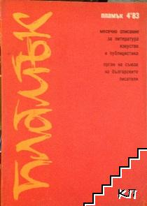 Пламък. Бр. 4 / 1983