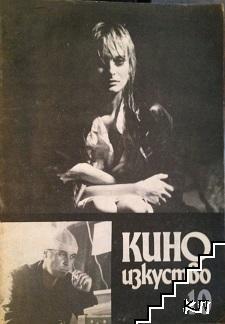 Кино изкуство. Бр. 10 / 1988