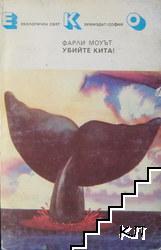 Убийте кита!