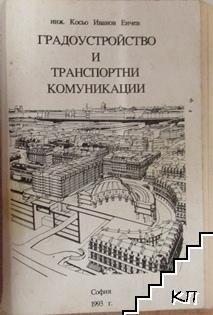 Градоустройство и транспортни комуникации