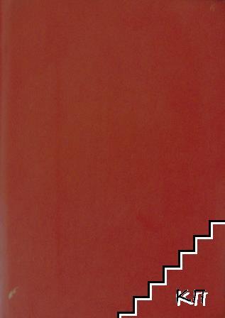 Съчинения на П. К. Яворовъ. Томъ 5: Неиздадени произведения