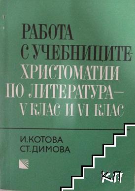 Работа с учебниците-христоматии по литература за 5.-6. клас