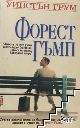 Форест Гъмп