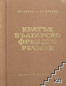 Кратък българско-френски речник / Petit dictionnaire bulgare-français
