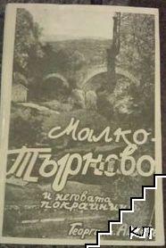 Малко Търново и неговата покрайнина