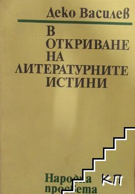 В откриване на литературните истини