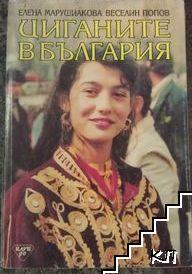 Циганите в България