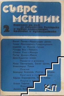 Съвременник. Бр. 2 / 1991