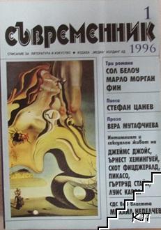 Съвременник. Бр. 1 / 1996