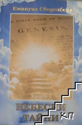 Небесни тайни. Книга 1