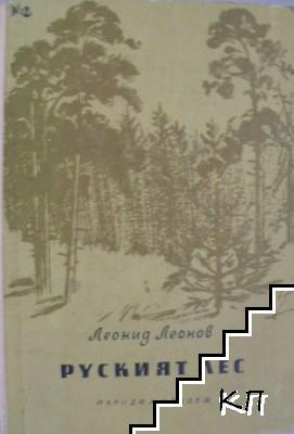 Руският лес