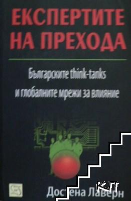 Експертите на прехода: Българските think-tanks и глобалните мрежи за влияние