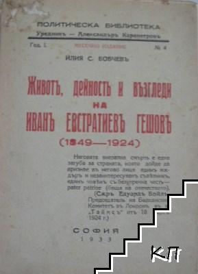 Животъ, дейность и възгледи на Иванъ Евстратиевъ Гешовъ (1849-1924)