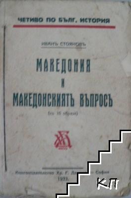 Македония и македонскиятъ въпросъ
