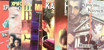 Христо Калчев. Комплект от 7 книги