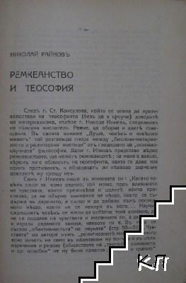 Ремкеанство и теософия