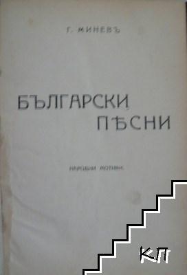 Български песни