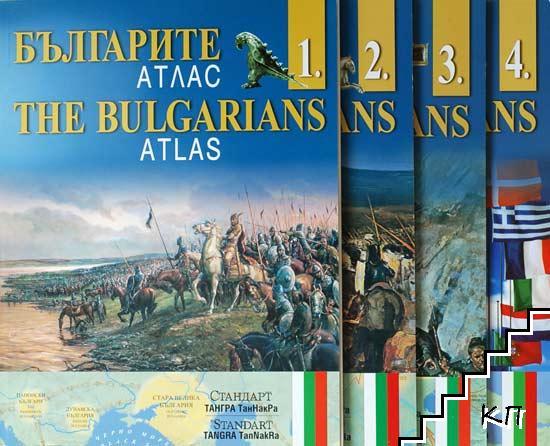 Българите. Атлас. Дял 1-4 / The Bulgarians. Atlas: Part 1-4