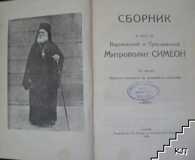 Сборник в чест на Варненский и Преславский Митрополит Симеон