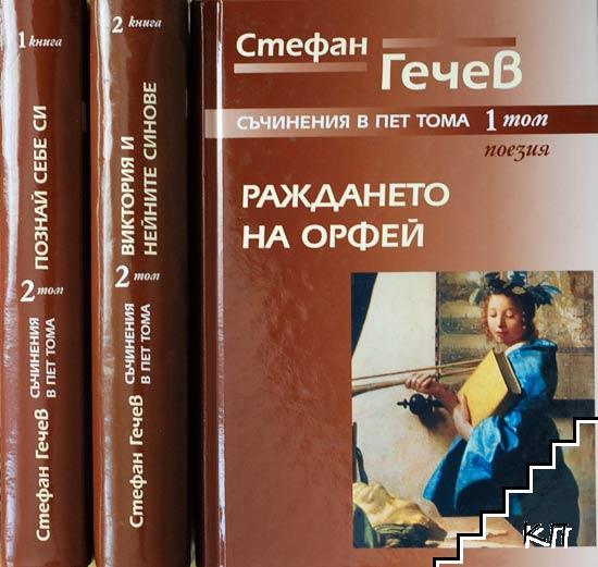 Съчинения в пет тома. Том 1-2